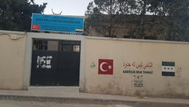 Photo of اجتمع المجلس المحلي اعزاز برفقة الإدارة التعليمية