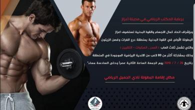 Photo of بمشاركة أكثر من ثمانين لاعب