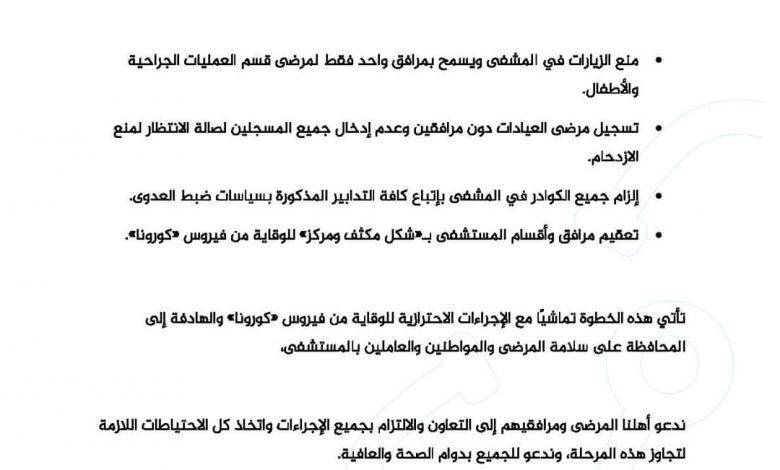 Photo of ماهي الإجراءات التي اتّخذها مشفى الهلال الأزرق لمواجهة كورونا؟