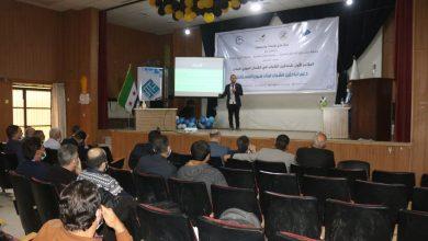 Photo of المؤتمر الأول للباحثين الشباب في الشمال السوري.